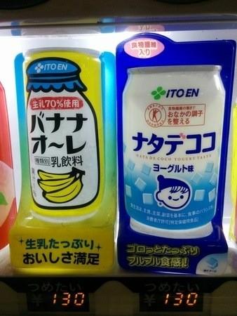 Bebidas azcuaradas muy ricas de Japón