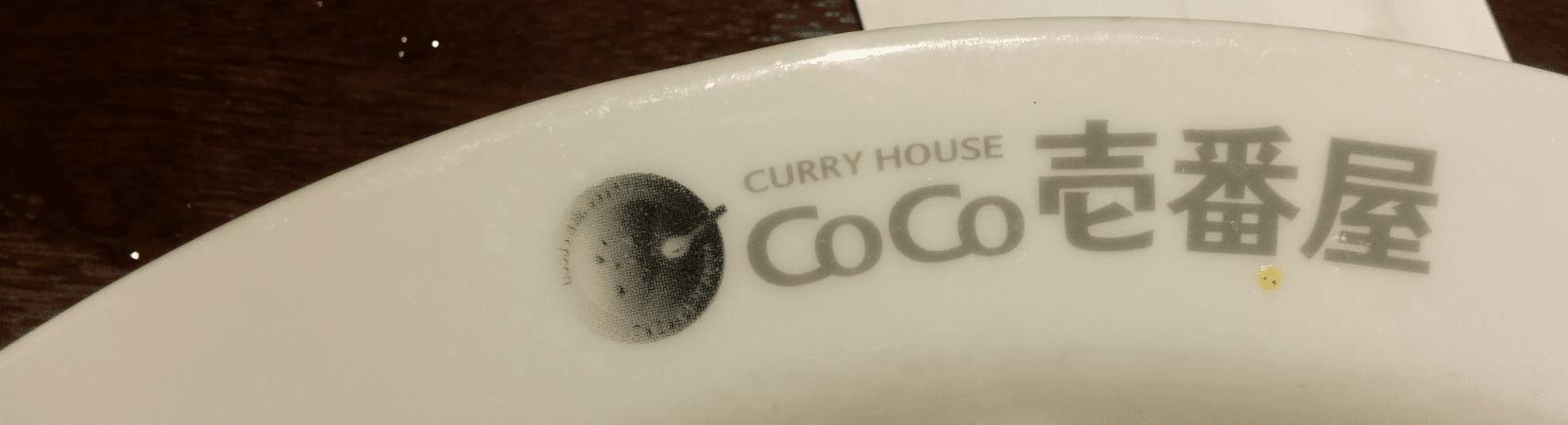 Coco Curry, cadena de curry japonesa