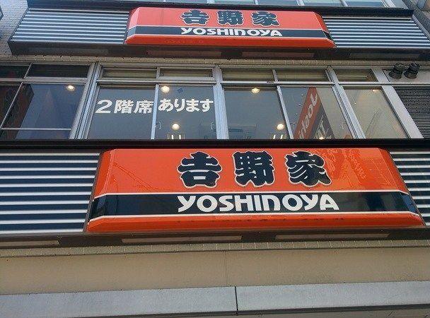 Cadena de comida rápida japonesa: Yoshinoya