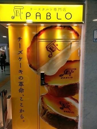 Confitería japonesa Pablo