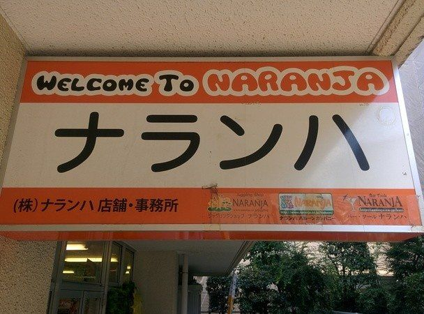 Naranja, tienda de malabares de Tokyo
