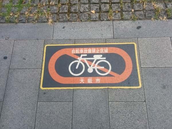 Señal de prohibido andar en bicicleta en Japón