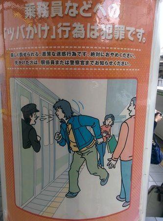 Señal de prohibido escupir al conductor del tren en Japón
