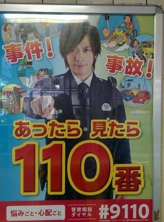 Señal para que prestes atención en Japón
