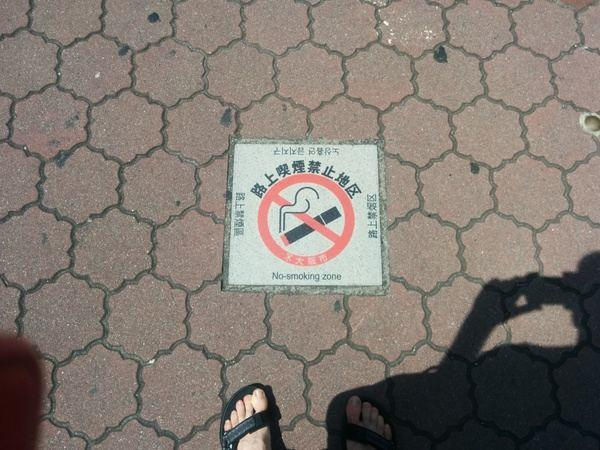 Señal de prohibido fumar en Japón