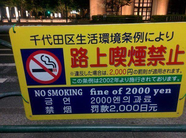 Multa de 2000 yenes por fumar en Tokyo