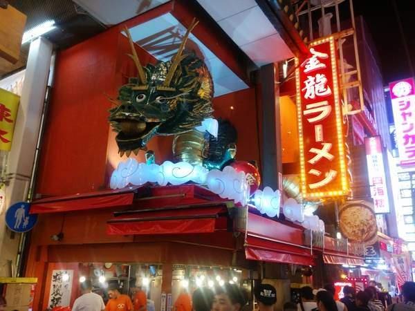 Restaurante en Dotombori