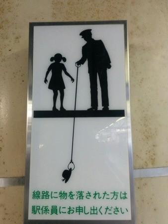 Señal con instrucciones sobre lo que hay que hacer si se te cae algo en la vía del metro, en Japón
